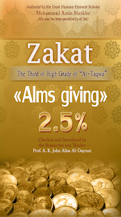 "Zakat‭ ""‬Alms Giving‭""‬ Screenshot"