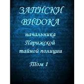 Записки Видока Э. Видок
