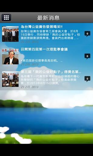 【免費娛樂App】公益廣告協會-APP點子