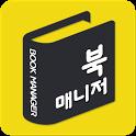 독서어플-북매니저 icon