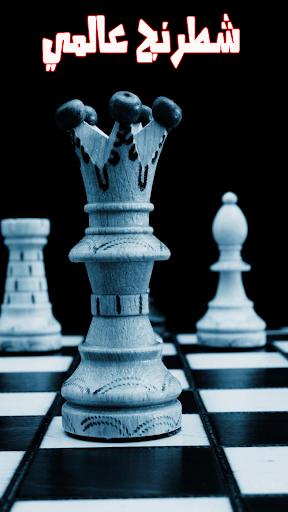 لعبة الشطرنج العالمية 3D