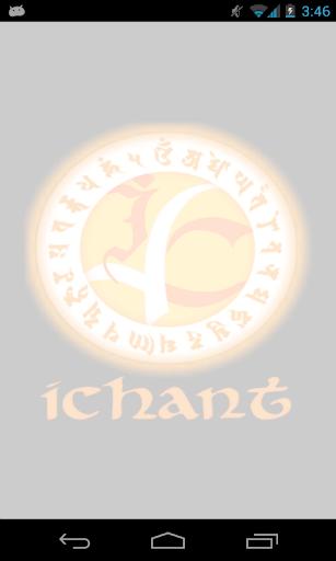 iChant Ganpati Atharvashirsha