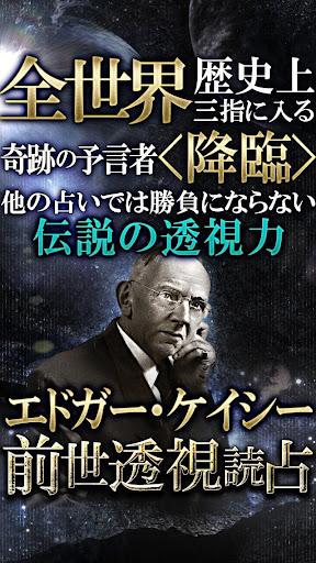 エドガー・ケイシー◆前世透視占い【世界が震えた奇跡の予言】