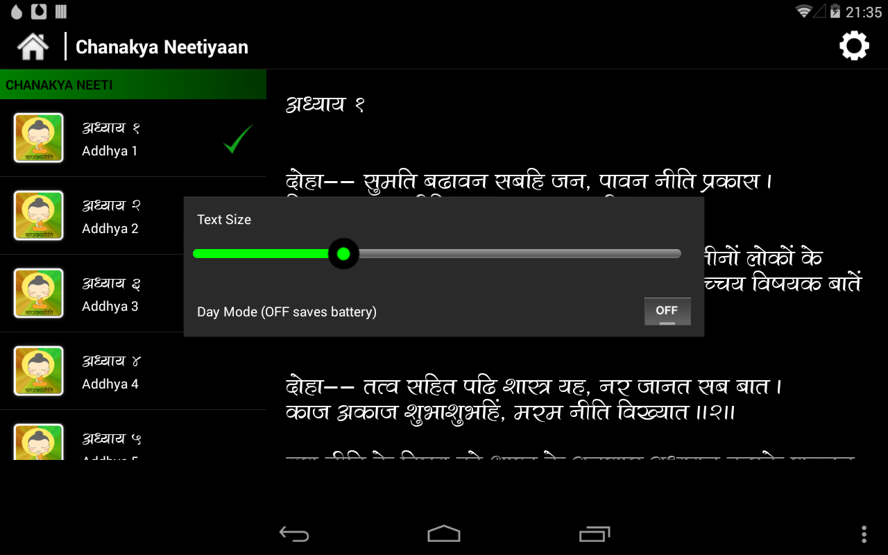 Screenshots of Chanakya Neeti (Pocketbook) for Android