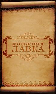 Книжная лавка - náhled