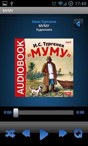 Аудиокнига. И.Тургенев.