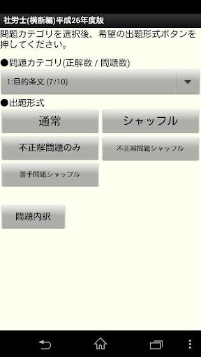 合格ツール 社労士(横断編)平成26年度版