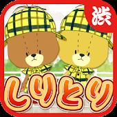 SHIRITORI GAME