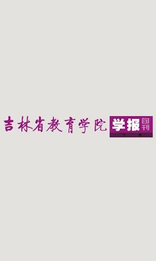 吉林省教育学院学报·下旬刊