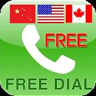 USA CHINA 미국 카나다 중국 무료 국제전화 icon