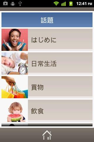 英語を学ぶ- Learn English