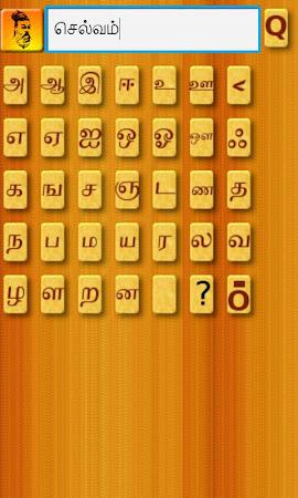 Thirukural in Tamil & English 1.0 screenshot 369393