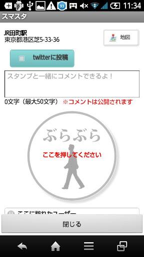 【免費娛樂App】スマスタ-APP點子