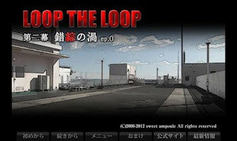 Screenshot of LOOP THE LOOP 【4】 錯綜の渦ep.0
