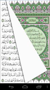 Al Quran Al karim - náhled