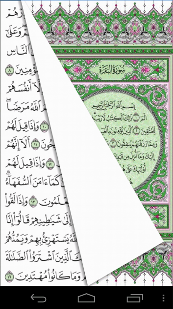 Al Quran Al karim - screenshot
