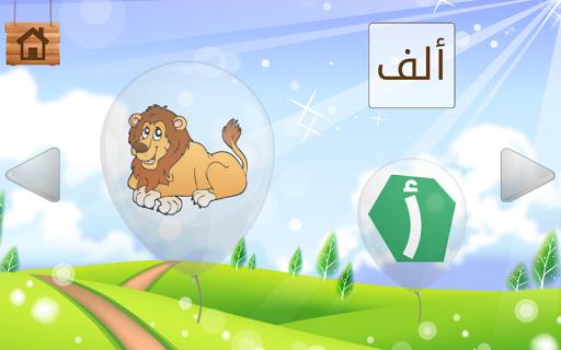 Arabic Learning For Kids 6.3.3326 screenshots 8