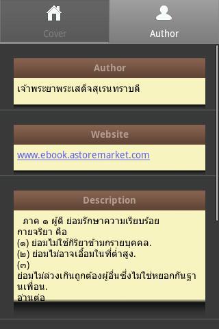 สมบัติผู้ดี- screenshot