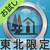 道の駅サーチ 東北限定版 無料