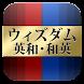 ウィズダム英和・和英辞典公式アプリ |英会話TOEICに辞書