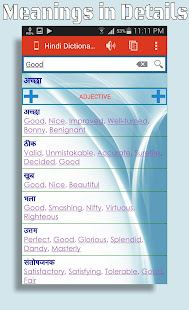 Hindi dictionary offline apps on google play screenshot image ccuart Choice Image