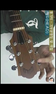 Acoustic Guitar Lesson1 - screenshot thumbnail
