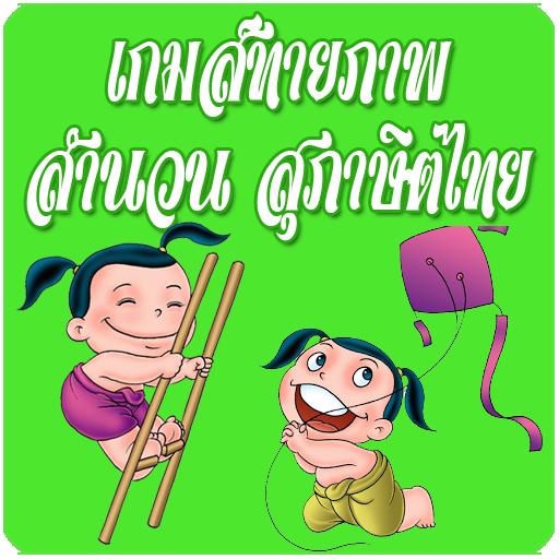 เกมส์ ทายภาพ สุภาษิต สำนวนไทย