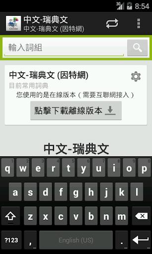 中文-瑞典文詞典