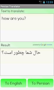 波斯語翻譯詞典