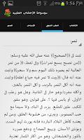 Screenshot of موسوعة الاعشاب الطبيه