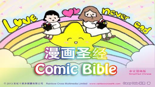 漫画圣经 耶稣 Comic Bible 简体试看版