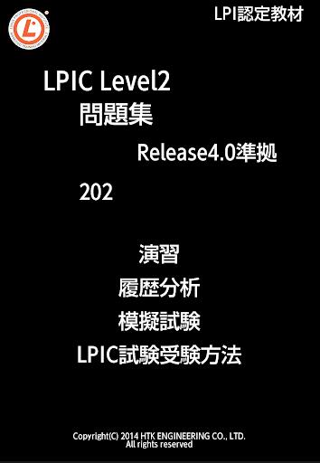 リナ男のLPIC Level2問題集 202