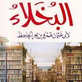 Al-Bukhala SmarterBook ﺍﻟﺒﺨﻼء