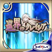 RPG 巡界のクレイシア - KEMCO