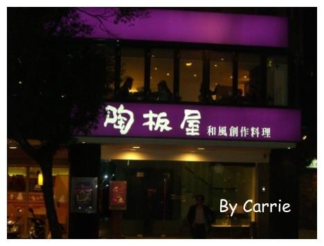 【台中餐廳】陶板屋和風創作料理@中港店