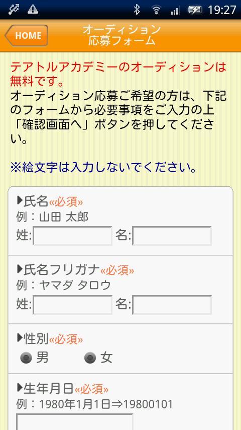 タレントになろう!!- screenshot