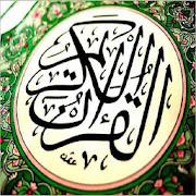 القرآن الكريم صوت وصورة