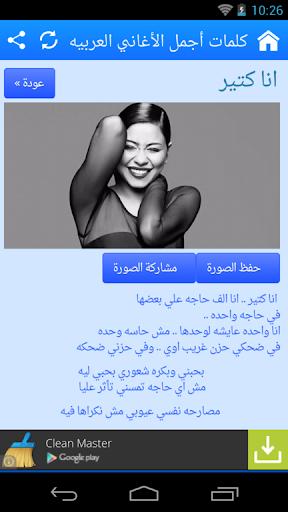كلمات أجمل الأغاني العربيه