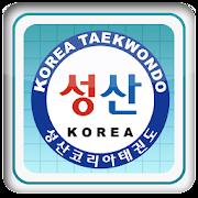 성산코리아태권도장(운동발달센터)