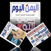 صحيفة اليمن اليوم