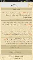 Screenshot of الموسوعة الصوتية الاسلامية
