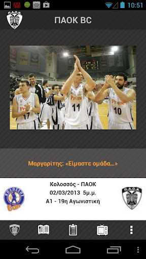 PAOK BC Official Mobile Portal