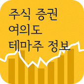 주식증권여의도테마주정보