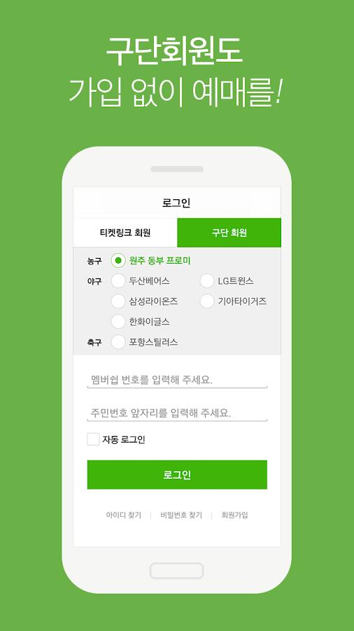 TicketLink - screenshot