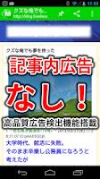 Screenshot of 2chまとめ最速!2ちゃんねるまとめを読むならコレ!