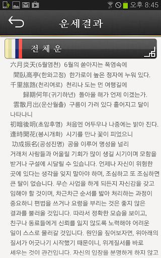 2014년 사업운 生活 App-愛順發玩APP