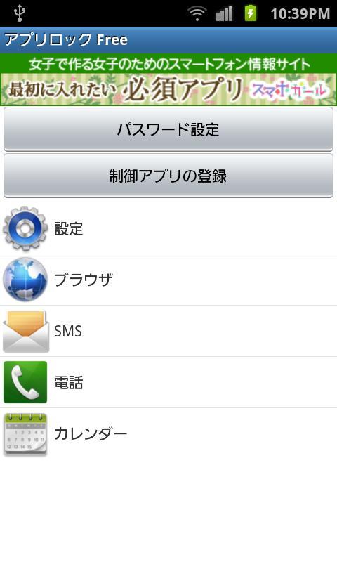 アプリロック Free- screenshot