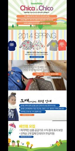 NO.1 브랜드 치카앤치코 아동복도매 소매