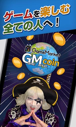 ゴージャスに稼ぐ【GMコイン】