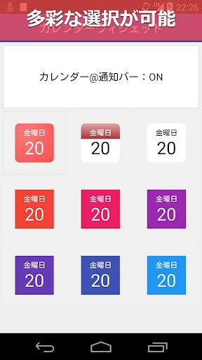 玩個人化App|カレンダーウィジェット 2015年版マテリアル・デザイン免費|APP試玩